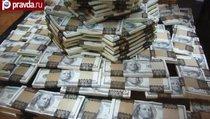 Кто владеет половиной денег мира