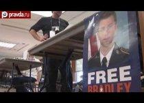 США простят Брэдли Мэннинга?