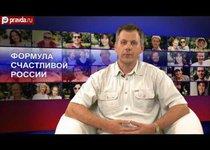 Рецепт для России от Сергея Зернова