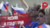 Ни за какую цену россияне не отдадут Крым