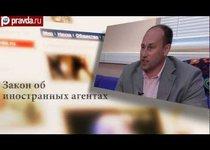 Николай Стариков о законе об иностранных агентах