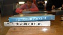 «Единый учебник истории» — уже в школах