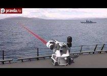 Боевой лазер на службе ВМФ США