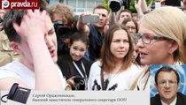 """""""Савченко - злобная, неуравновешенная убийца"""""""