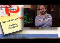 Герман Клименко о журавлях и Путине
