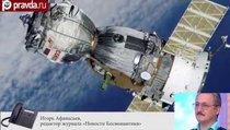 Гонка в космосе: Россия проигрывает США