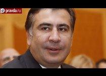"""Михаил Саакашвили: """"упал, очнулся, гипс"""""""