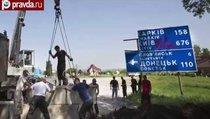 Харьков пойдет по пути Донецка и Луганска