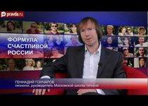 Рецепт для России от Геннадия Гончарова