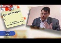 Евгений Фёдоров о ситуации в Сирии