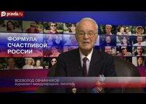 Рецепт для России от Всеволода Овчинникова