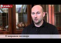 Николай Стариков об информационной войне против России