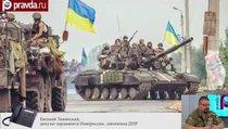 """""""Украина готовится к горячей фазе боевых действий"""""""