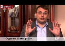 Евгений Фёдоров о девальвации рубля