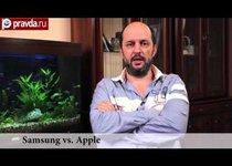 Герман Клименко: Samsung vs. Apple