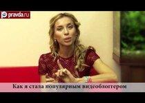 Полина Репик: как я стала популярным видеоблоггером