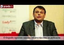 Евгений Федоров: закон об имуществе за рубежом