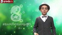 #ВАМЛЮБИМЫЕ: Михаил Айрапетов поздравляет с Международным женским днем