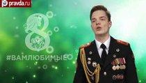 #ВАМЛЮБИМЫЕ: Макар Поливанчук поздравляет с Международным женским днем