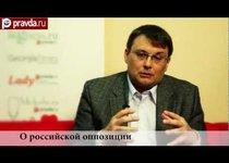 Евгений Фёдоров о российской оппозиции