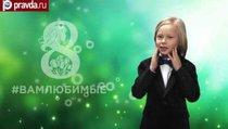 #ВАМЛЮБИМЫЕ: Владимир Сурков поздравляет с Международным женским днем