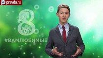 #ВАМЛЮБИМЫЕ: Владимир Вурдов поздравляет с Международным женским днем