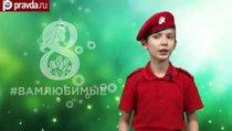 #ВАМЛЮБИМЫЕ: Александр Федоренко поздравляет с Международным женским днем