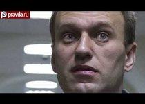 Алексей Навальный: политика против Фемиды