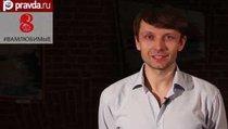 #ВАМЛЮБИМЫЕ: Юрий Соколов поздравляет с Международным женским днем