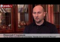 Николай Стариков о мировом кризисе