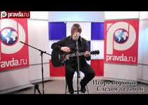ФАНО_ТЕКА: Игорь Воронов - Следом за тобой