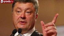 Порошенко предложил дружить против России