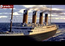 """Трагическая легенда """"Титаника"""""""