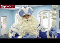 "Дед Мороз поздравил ""Правду.Ру"" c Новым Годом!"