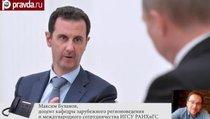 Россия не будет прятать Асада