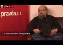 """Анатолий Вассерман о """"президентах"""" Навальном и Дёмушкине"""