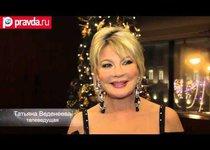 Татьяна Веденеева: «В новом году идите только вверх!»