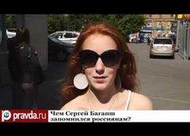 Абхазия без Багапша