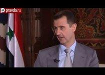 Башар Асад простил всех
