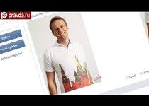Навальный пошел на три буквы