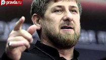 Россияне осудили Кадырова