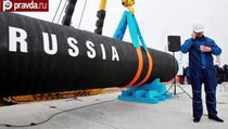 """Европе нужны секреты """"Газпрома"""""""