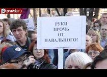 Митинг в поддержку Алексея Навального. Без комментариев
