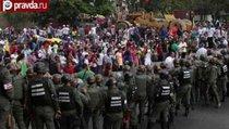 Венесуэла: Голодный бунт