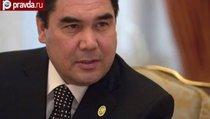 Путина зовут в Туркмению