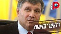 Аваков призвал ввести санкции против Сбербанка