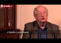Виктор Геращенко о борьбе с коррупцией