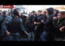 """""""Россию может ждать еще не одно Бирюлёво"""""""