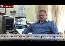 """""""Россия не должна зависеть от иностранного оружия"""""""