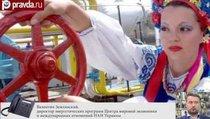 """У Украины не хватает денег на """"европейский"""" газ"""